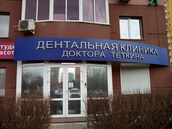 Дентальная клиника доктора Тёткина