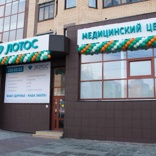 Сеть медицинских центров ЛОТОС, фото №1