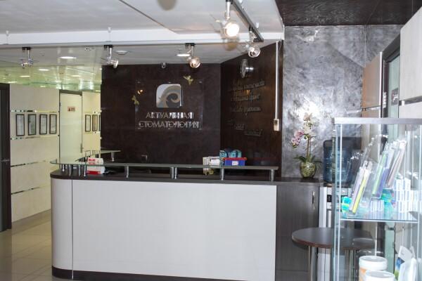 Актуальная стоматология (Ас Клиника)