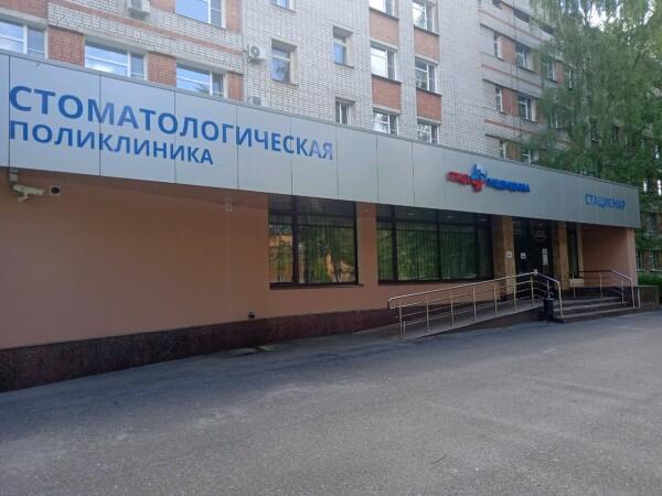 Стоматологическая поликлиника Дорожной больницы