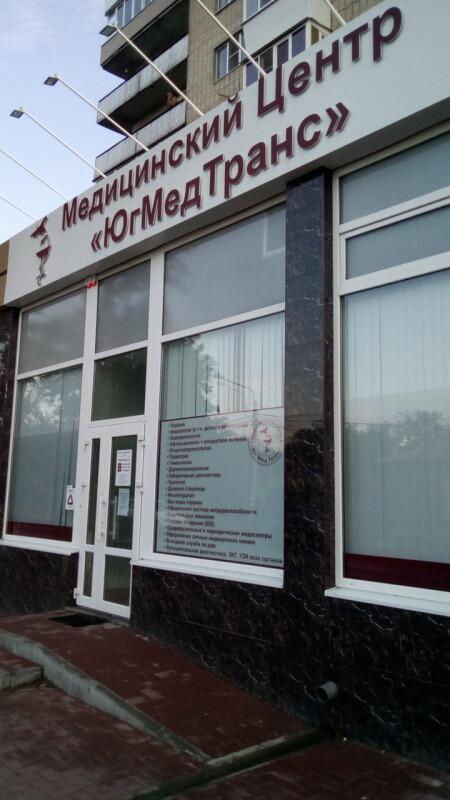 Медицинский центр «Югмедтранс Плюс»