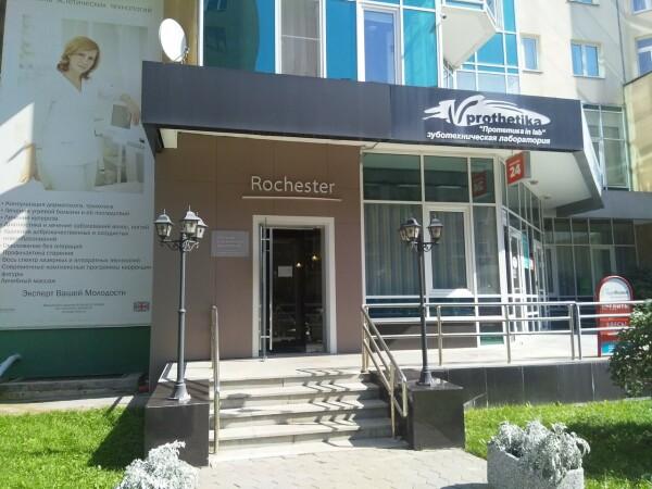 Клиника эстетических технологий «Rochester»