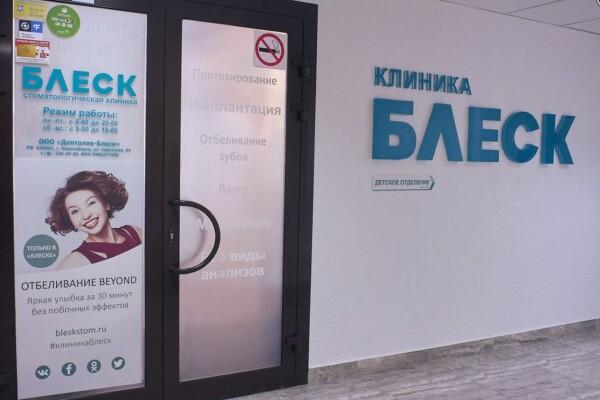Стоматология Блеск на Советской 64
