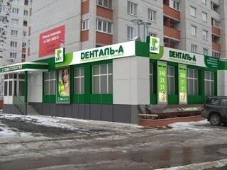 Стоматология «Денталь А» на Пеше-Стрелецкой