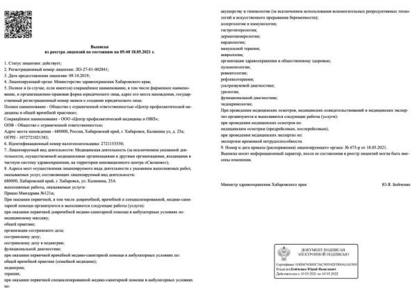 Медицинский центр «Доктор А» на Калинина