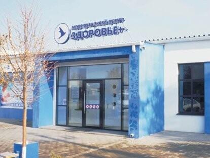 Медицинский центр «Здоровье» на Толстого
