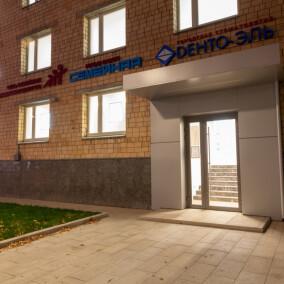 Клиника Семейная на Киевской