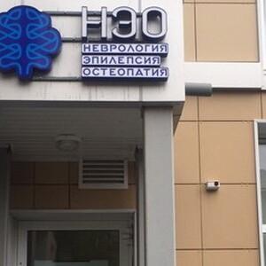 Медицинский центр НЭО на Сибирском тракте, фото №1