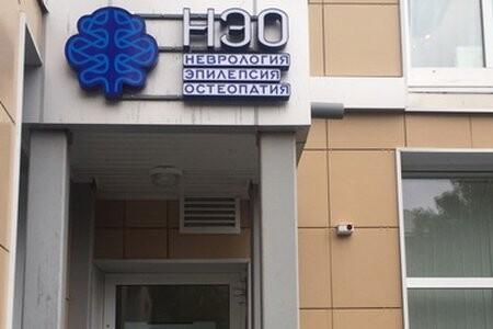 Медицинский центр НЭО на Сибирском тракте