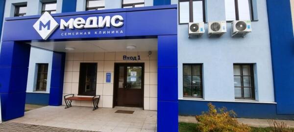 Семейная клиника «Медис»