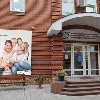 Клиника МЕДСИ Медлайф, фото №2