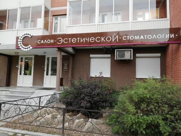 Салон эстетической стоматологии