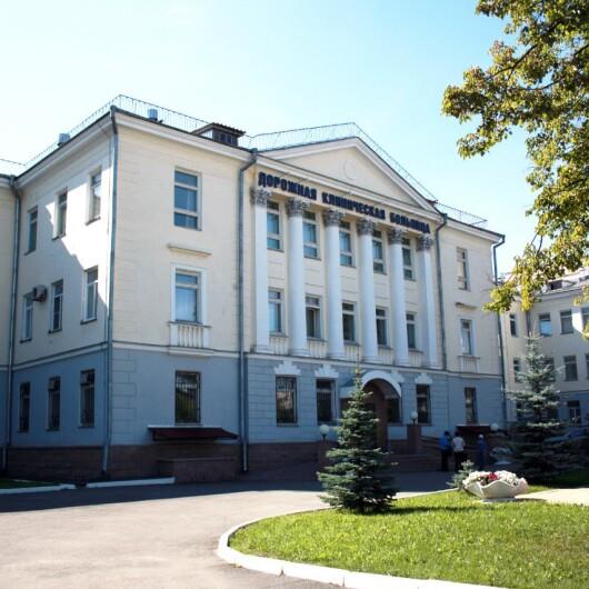 Дорожная клиническая больница, фото №1