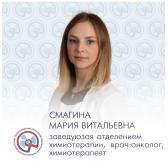 Смагина Мария Витальевна, онколог