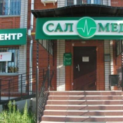 Медицинский центр САЛМЕД, фото №1