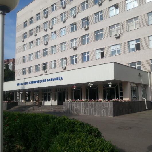 Ростовская областная клиническая больница, фото №1