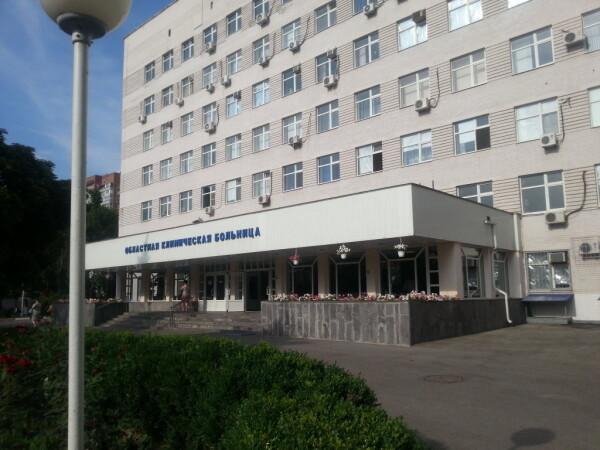 Ростовская областная клиническая больница