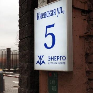 Энерго на Киевской, фото №2