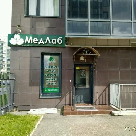 Медицинский центр МедЛаб, фото №2