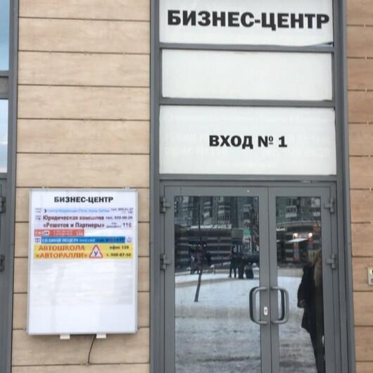 Центр коррекции речи Анны Белик, фото №4