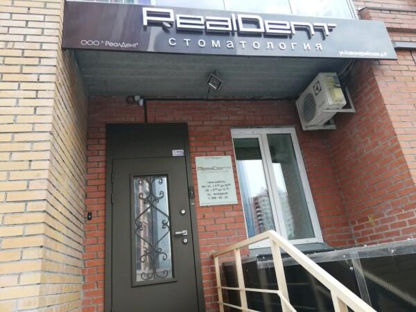 RealDent (РеалДент), стоматологическая клиника
