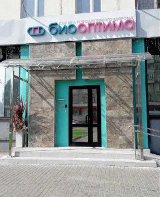 Биооптима, клиника репродуктивного здоровья