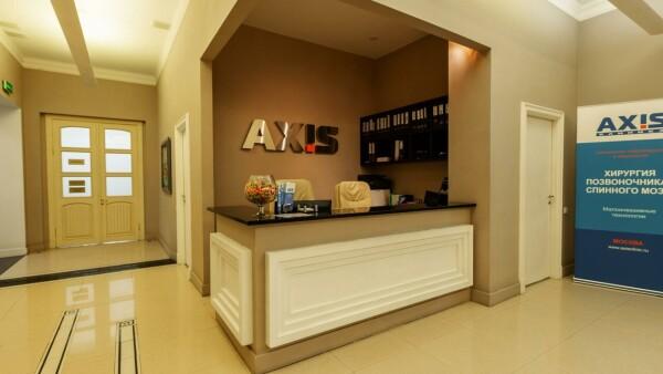 Аксис, клиника спинальной нейрохирургии и неврологии