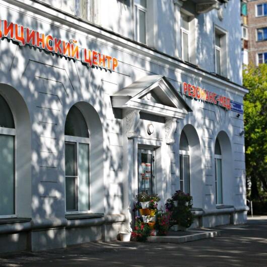 Медицинский центр Резонанс-Мед, фото №4