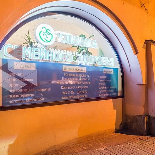 Центр семейного здоровья С. Знаменской, фото №2
