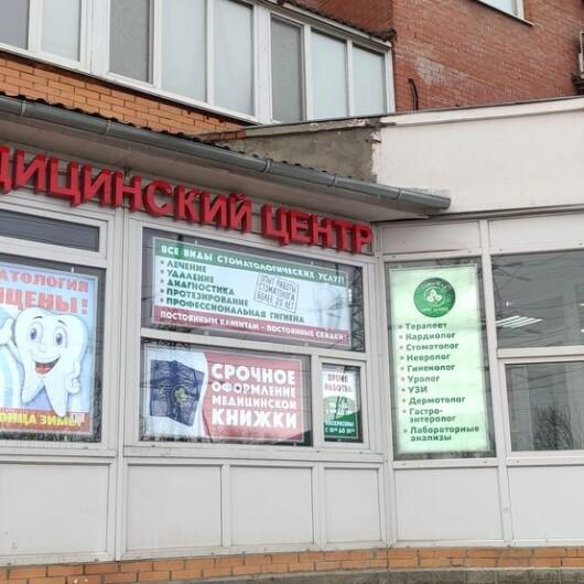 СитиМед в Котельниках, фото №2