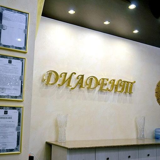 Диадент на Бухарестской, фото №1