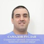 Самадов Руслан Давудович, стоматолог-хирург