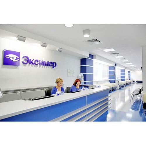 Эксимер, офтальмологическая клиника