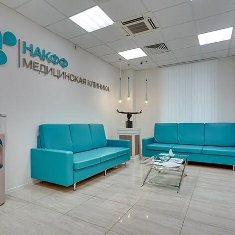 Клиника НАКФФ, фото №1