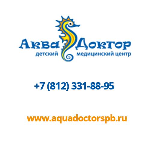 Аква-Доктор, детский медицинский центр