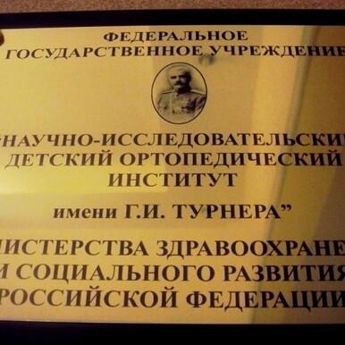 Детский ортопедический институт им. Турнера в Пушкине, фото №4