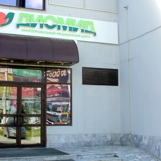Клиника «Диомид», фото №3