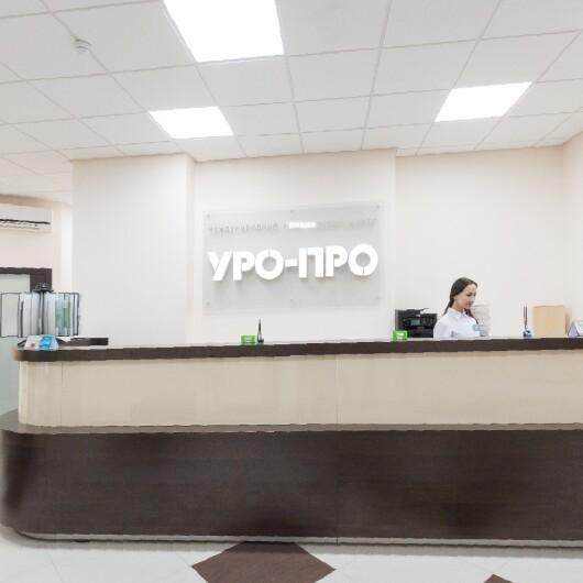 Клиника «УРО-ПРО», фото №2