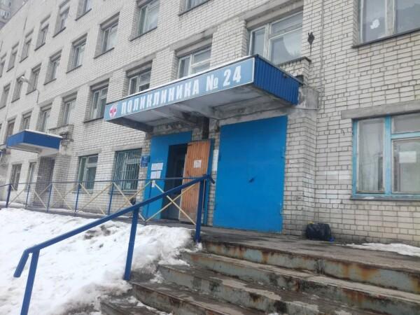 Городская поликлиника № 24