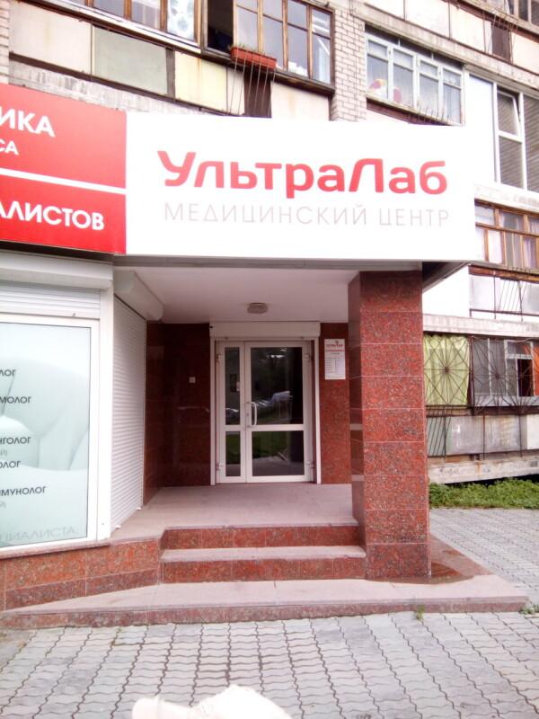 Медицинский центр «УльтраЛаб»