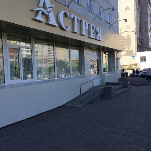 Сеть центров стоматологии АСТРЕЯ, фото №1