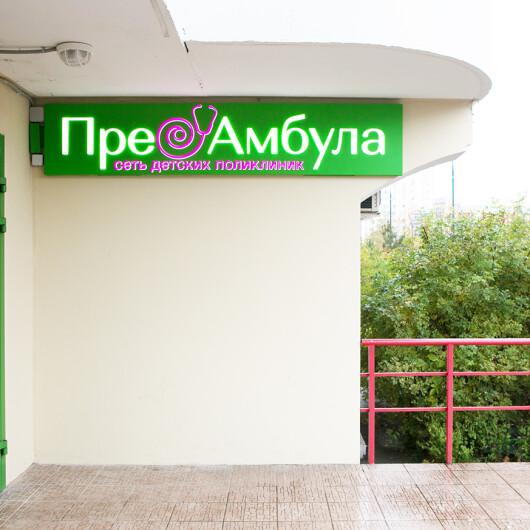 ПреАмбула в Кузьминках, фото №1