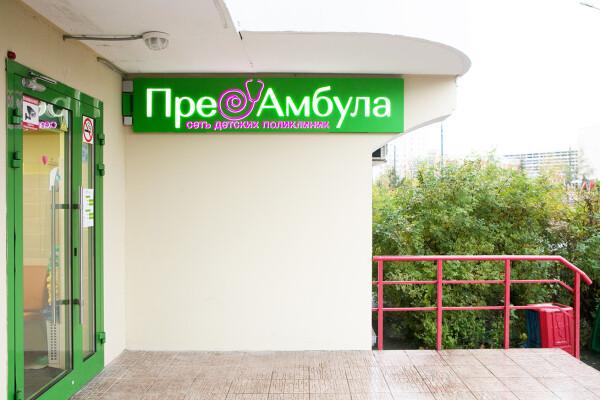 ПреАмбула в Кузьминках