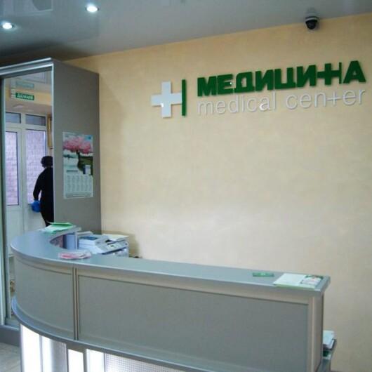Медицинский центр Медицина, фото №4