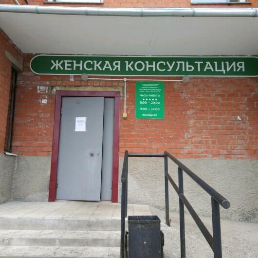 Женская консультация на Менжинского, фото №4