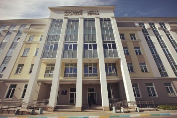 Национальный медицинский исследовательский центр здоровья детей