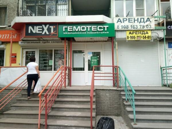 Лаборатория «Гемотест» на Кораблестроителей
