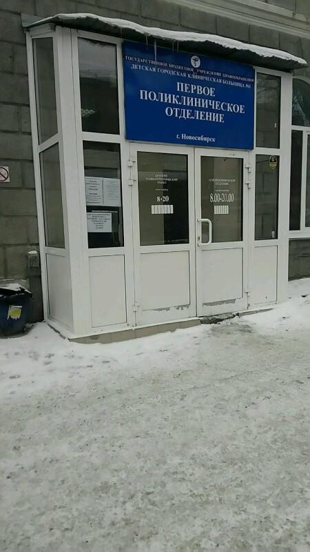 Детская поликлиника на Сибиряков-Гвардейцев