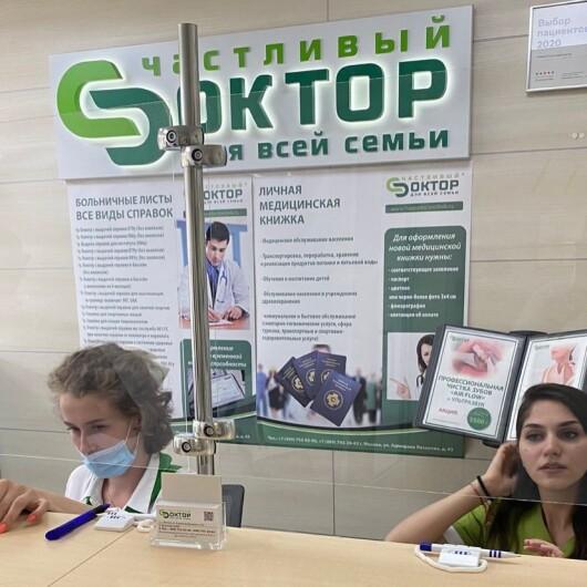 Счастливый Доктор на Адмирала Лазарева, фото №3