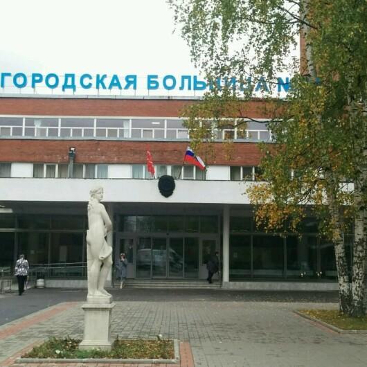 Поликлиника Городской клинической больницы № 31, фото №1